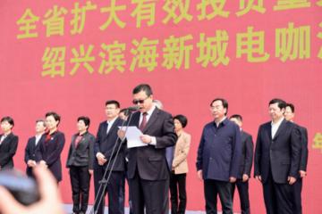 浙江省重大项目全力推进 电咖绍兴基地驶入快车道
