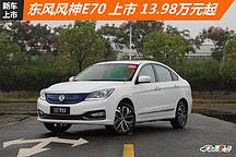 东风风神E70上市 补贴后售价13.98-14.98万元