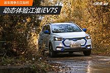 动态体验江淮iEV7S 该车竞争力又如何