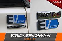 纯电动汽车车尾的EV标识为何都长一样?