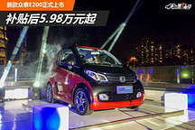 新款众泰E200上市 补贴后售价5.98-6.18万元
