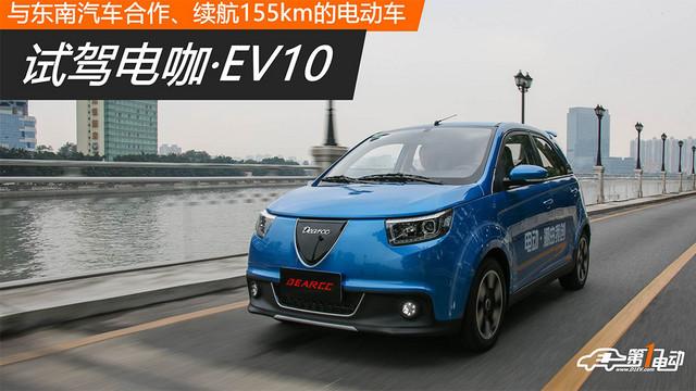 试驾电咖·EV10 与东南汽车合作、续航155km的电动车