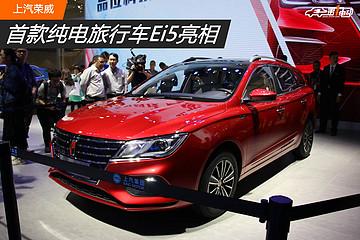 上汽荣威首款纯电旅行车Ei5亮相广州车展
