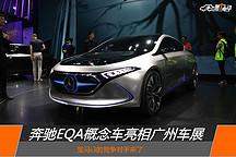 奔驰EQA概念车亮相广州车展 宝马i3的竞争对手来了