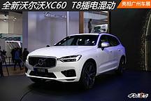 全新沃尔沃XC60 T8插电混动亮相广州车展