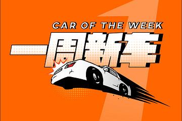 一周新车丨江淮iEV6E运动版开启预售/特斯拉Model Y曝光