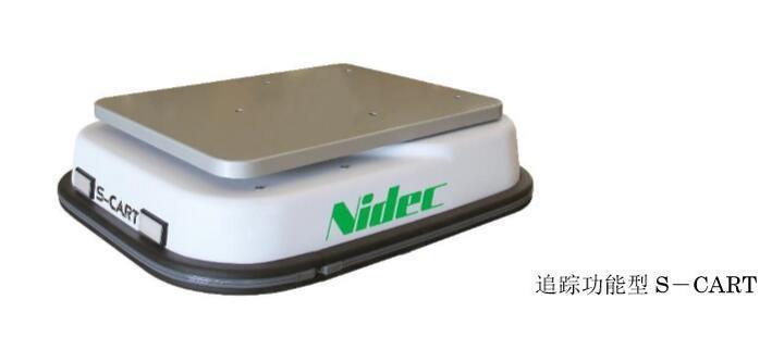 日本电产子公司成功研发并发售搭载新功能的新款自动导引运输车