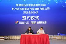 强强联合 吉利新能源与国网电动达成战略合作
