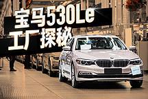 """探秘隐藏在全新BMW 530Le背后的""""工业4.0""""与""""柔性生产""""工厂"""