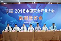 2018中国安全产业大会新闻发布会在京召开