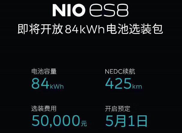蔚来ES8续航升级服务,84度电,425公里,费用5万,到底值不值?