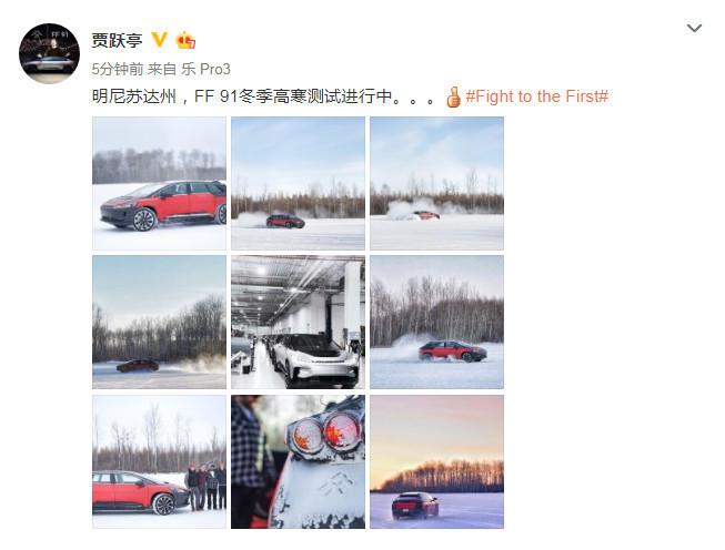 贾跃亭,FF91测试照,FF91上市时间