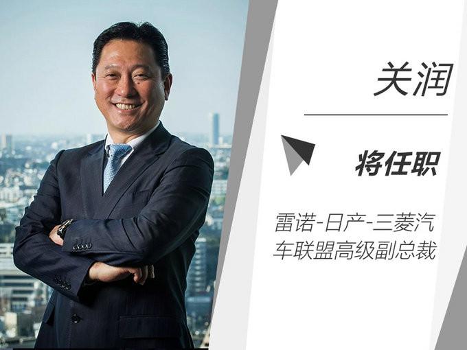 日产中国关润升任 雷诺-日产-三菱联盟高级副总裁