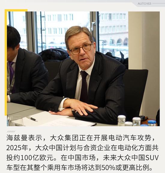 海兹曼:SUV车型将占50@款新能源车8年内国产