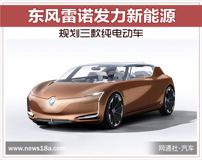 东风雷诺武汉工厂,东风雷诺纯电动车