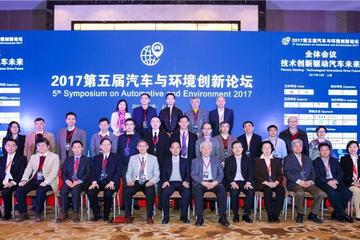 """2017第五届""""汽车与环境""""创新论坛成功举办"""