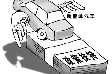 崔东树:新能源车免税的政策支持体系任重道远