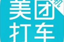 美团打车将于1月12日登陆北京 用户可1分钱体验