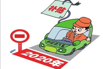 新能源汽车获得高额补贴的三个必要条件