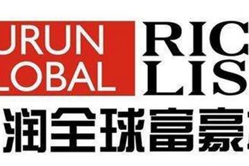 李书福父子首登胡润全球百富榜 有3家车企共5人入榜