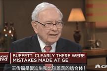 股神巴菲特最欣赏的四个CEO,其中一个来自中国