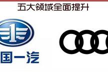 一汽与奥迪将成立新公司 五大领域全面提升