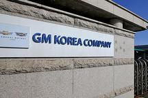 通用在韩投资方案确定 最终还取决于政府及工会