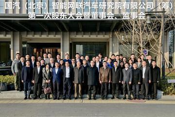 德赛西威参股成立国家级智能网联汽车创新中心