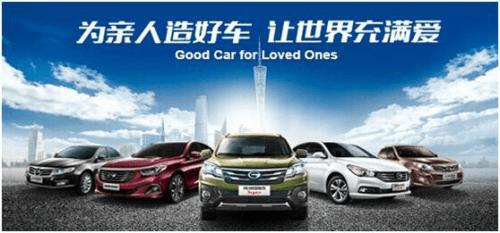 广汽传祺布局全线 新能源汽车梦速度启航