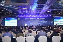 2018中国车用材料(西青)国际论坛在津召开