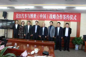 長江汽車整體與博世(中國)簽署戰略協作協定