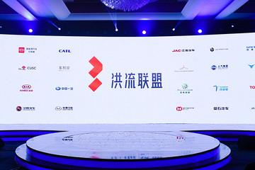 """滴滴与31家汽车产业链企业成立""""洪流联盟"""" 共创汽车运营商平台"""