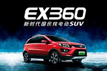 新时代国民纯电动SUV北汽新能源EX360首亮相