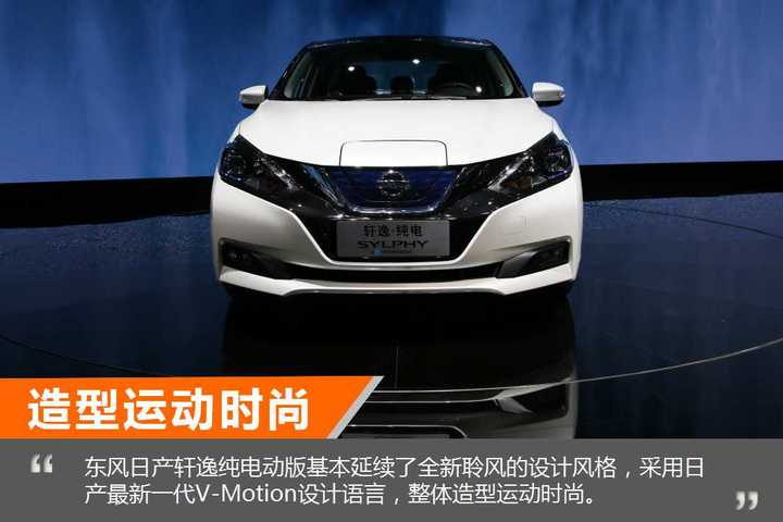 图解东风日产首款纯电动车型轩逸纯电动版