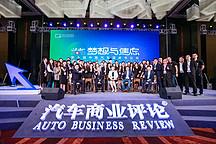 祛除焦虑,坚定梦想——2018第十届中国汽车蓝皮书论坛在京举行