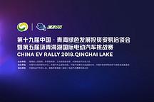 众多新能源品牌将携新车亮相 第五届环青海湖电动汽车挑战赛