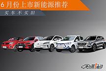 买车不买旧 6月份上市新能源车型推荐