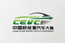 2018中国新能源汽车大赛规则研讨会在津召开 将在上海 、海南举办