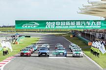 各项大奖已出炉 中国新能源汽车大赛上海站落幕
