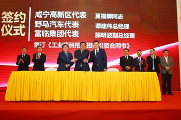 野马汽车再添新能源汽车生产基地 ——布局湖北咸宁,大步走向强国品牌