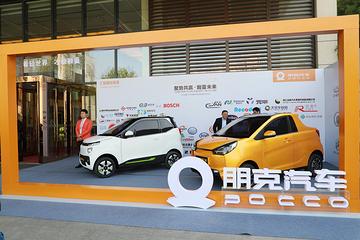扎实做精品汽车,不做互联网时代的梦想家!朋克汽车召开全球供应商合作伙伴大会!