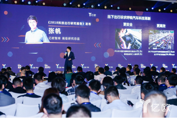 """""""GIIS 2018智能网联汽车产业创新峰会""""隆重召开,共探科技出行图景"""