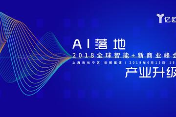 """2018全球智能+新商业峰会,倒计时1个月:AI的""""危""""与""""机"""",梁建章、邢波、傅盛等大佬来揭秘"""