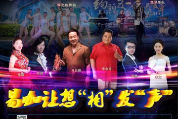 7月7日18:00易咖之夜大型文艺演出现场直播