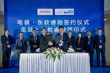 东软睿驰携手电装中国在新能源汽车领域成立合资公司