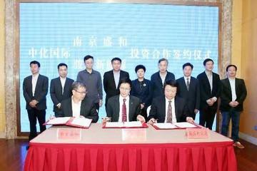 中化国际与博郡汽车签署投资合作协议