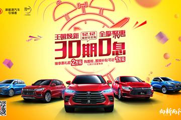 12月15日,王朝焕新 全擎聚惠——12.12限时狂欢购来袭,势不可挡!