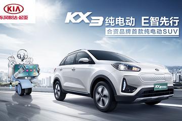 智爱之选 KX3纯电动宣告绿色型动力