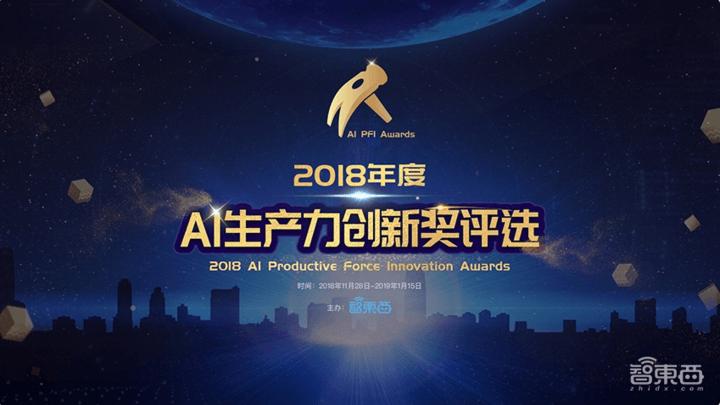 智东西度AI生产力创新奖揭晓!向技术创新者致敬