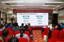 """""""绿色趋势•共赢未来""""地上铁湖北省商务合作大会完美收官"""